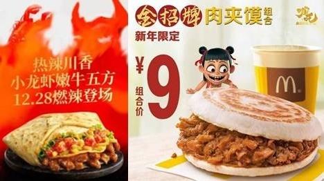 쓰촨 샤오롱샤 쇠고기 트위스터(좌)와 맥도날드 러우쟈모 (우)