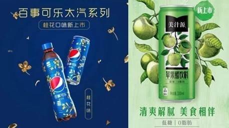 계화맛 펩시콜라(좌)와 미닛메이드 사과식초 캔 음료(우)