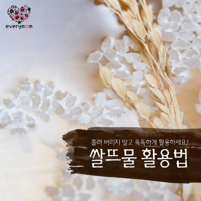 used water from washing rice 01