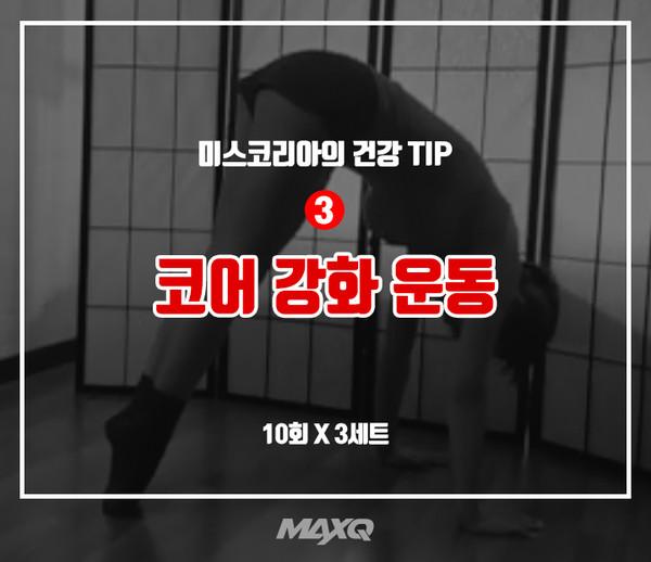 TOTAL 헬스N피트니스 미디어-맥스큐 2019년 6월호(105호)