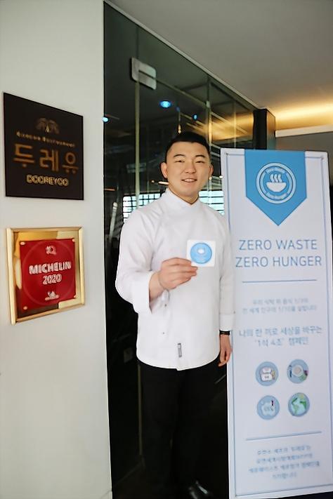 유현수 셰프의 '두레유'(평창점)한식 레스토랑은 WFP의 '제로웨이스트, 제로헝거 캠페인'에 동참하고 있다. [육성연 기자/gorgeous@heraldcorp.com]