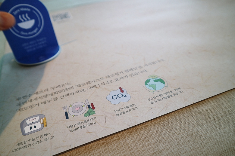 WFP '제로웨이스트, 제로헝거 캠페인' 을 알리는 테이블 메트와 종이스팸트[육성연 기자/gorgeous@heraldcorp.com]
