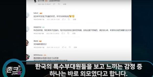 출처/유튜브 채널 '존크TV'