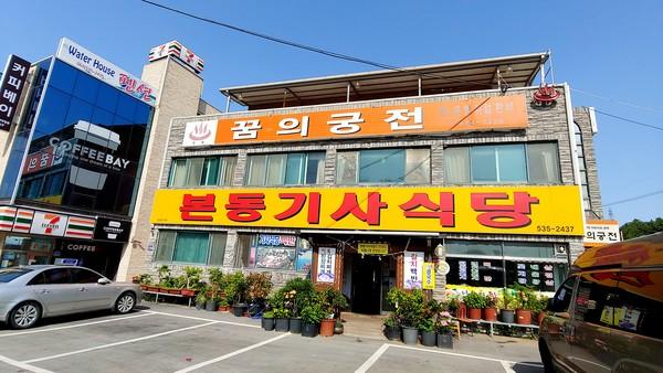 해남 송지면 송호해수욕장 옆에 자리한 본도기사식당