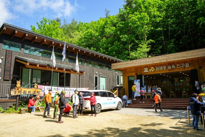 등산 시작점인 산림생태관리센터
