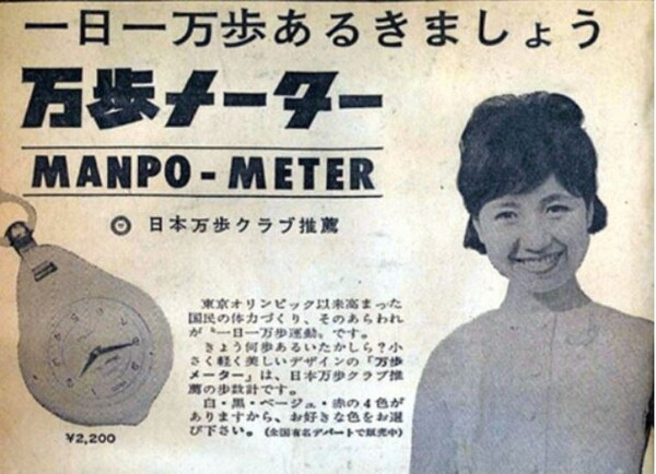 1964 도쿄올림픽후 출시된 '만보 미터' 광고사진