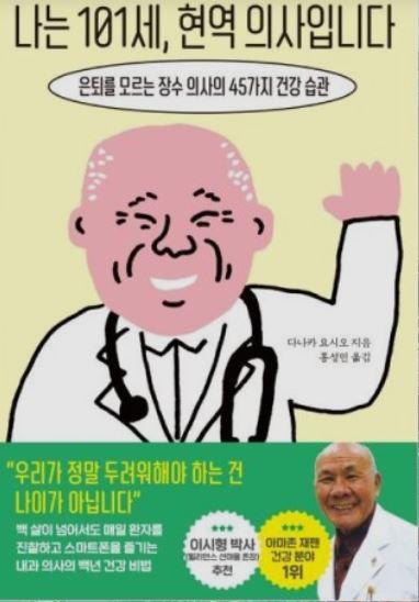 ◇ 백세 넘어 현역의사로 뛰는 노하우를 담은 책이 2년전 일본에서 출  간됐고 올해 국내에서도 나왔다.