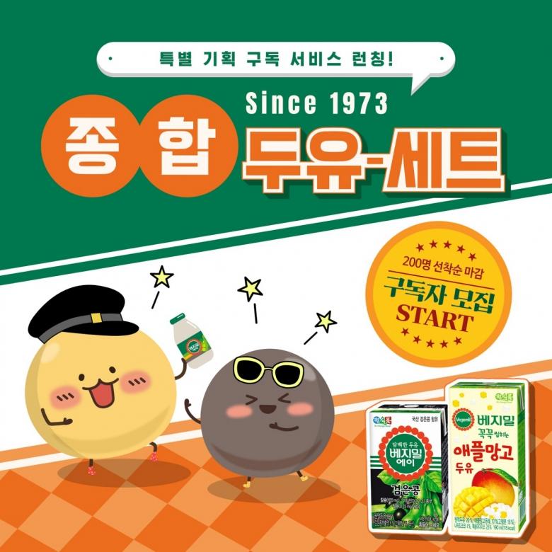 [정식품 제공]