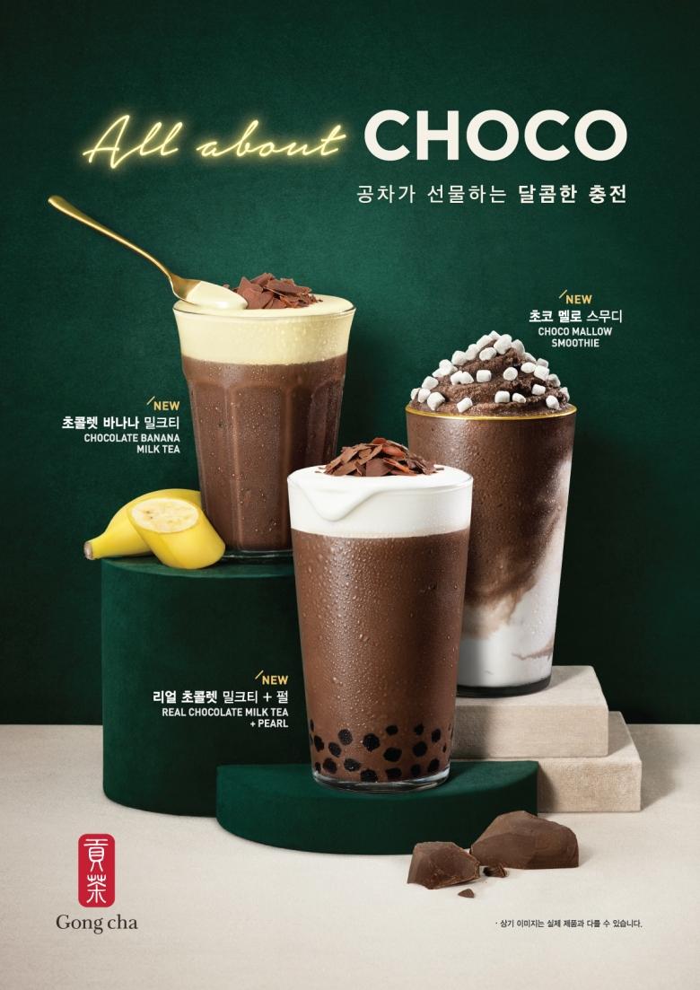 '초콜렛 3종' 신메뉴[공차코리아 제공]